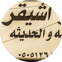 arabic letters circle
