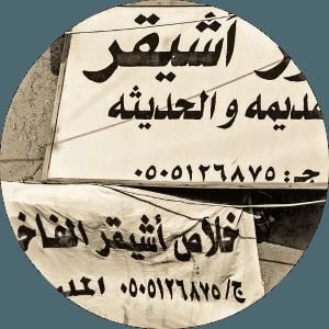 arabic text circle 300