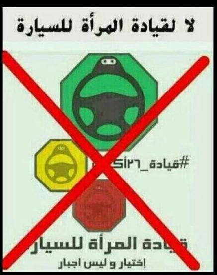 No Woman No Drive