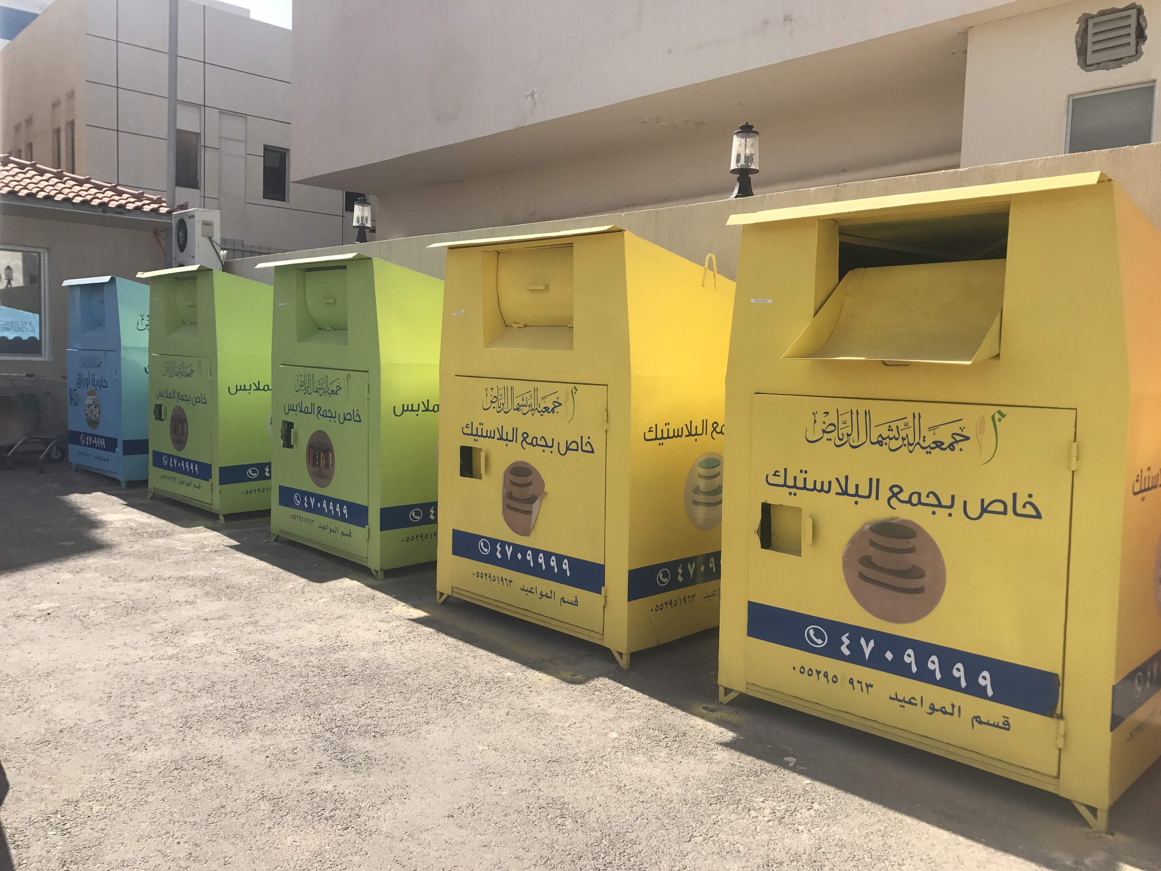 Recycle Center in Riyadh | Blue Abaya