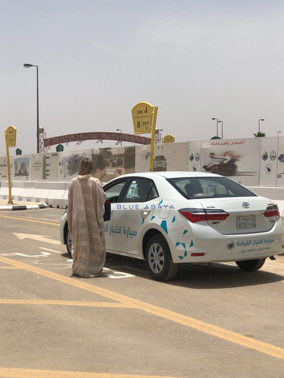 دليل خطوة بخطوة عن كيفية التقديم على رخصة القيادة السعودية Blue Abaya